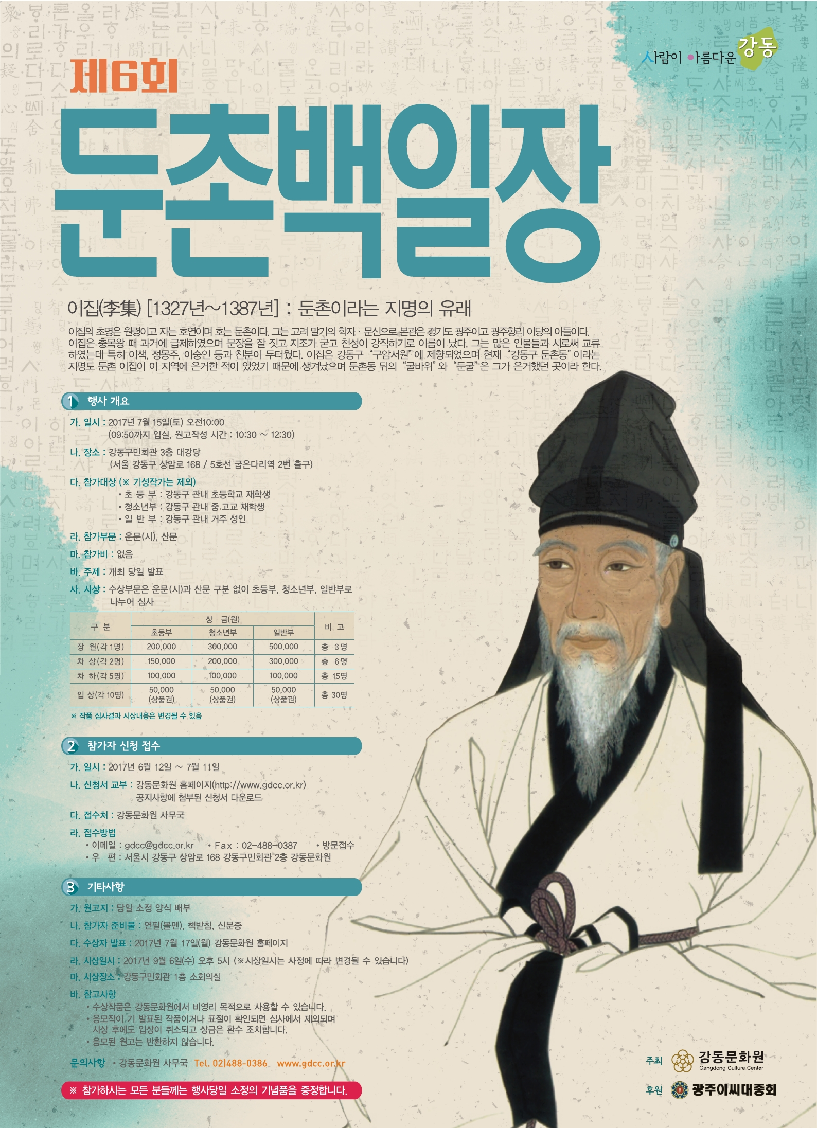 제6회 둔촌백일장 포스터(1).png