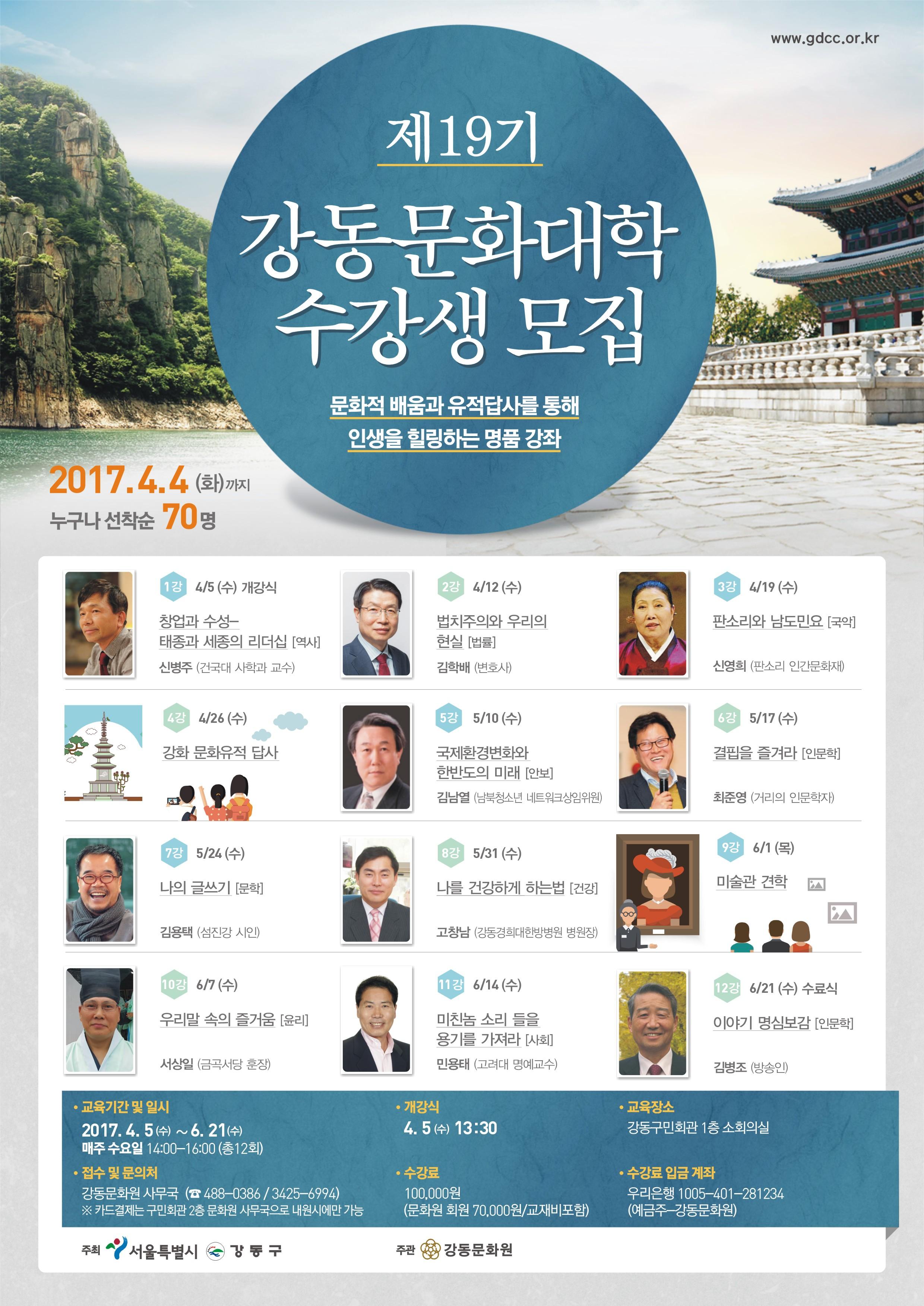 19기 강동문화대학.jpg