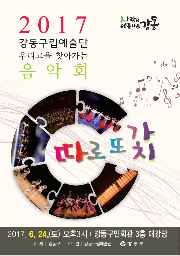 강동구립예술단.PNG