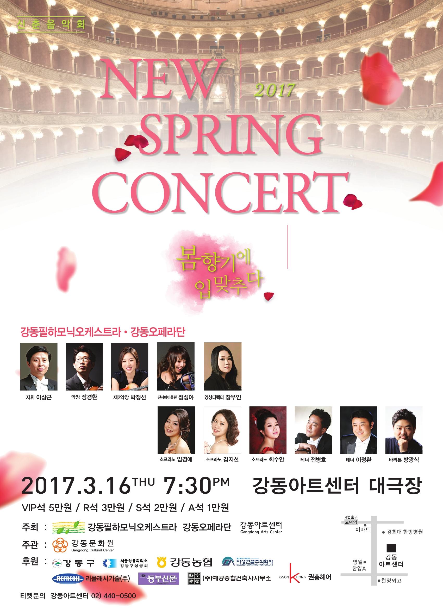 강동필 신춘음악회 포스터.page_1.png