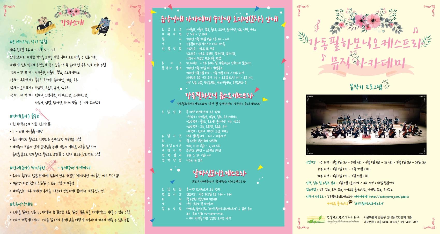 강동필 뮤직아카데미(봄)_page_1.png