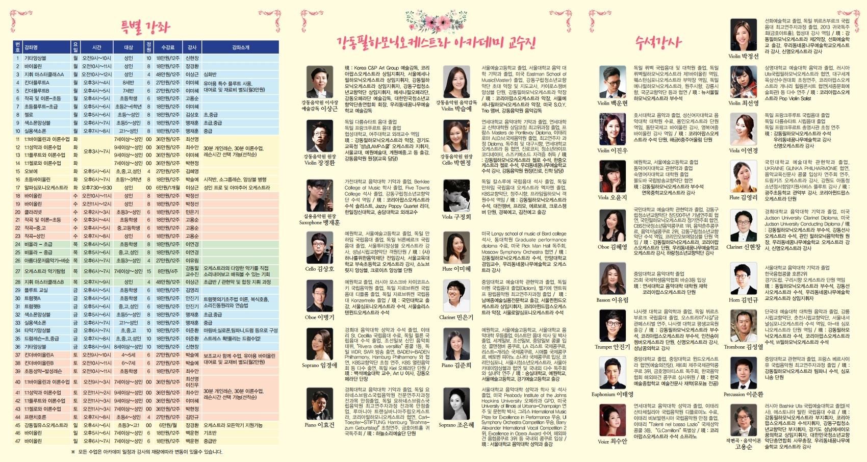 강동필 뮤직아카데미(봄)_page_2.png