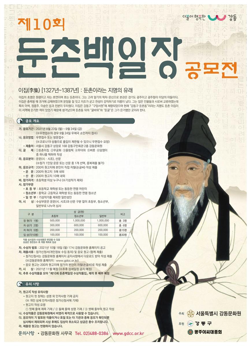 제10회 둔촌백일장 포스터(2021).png