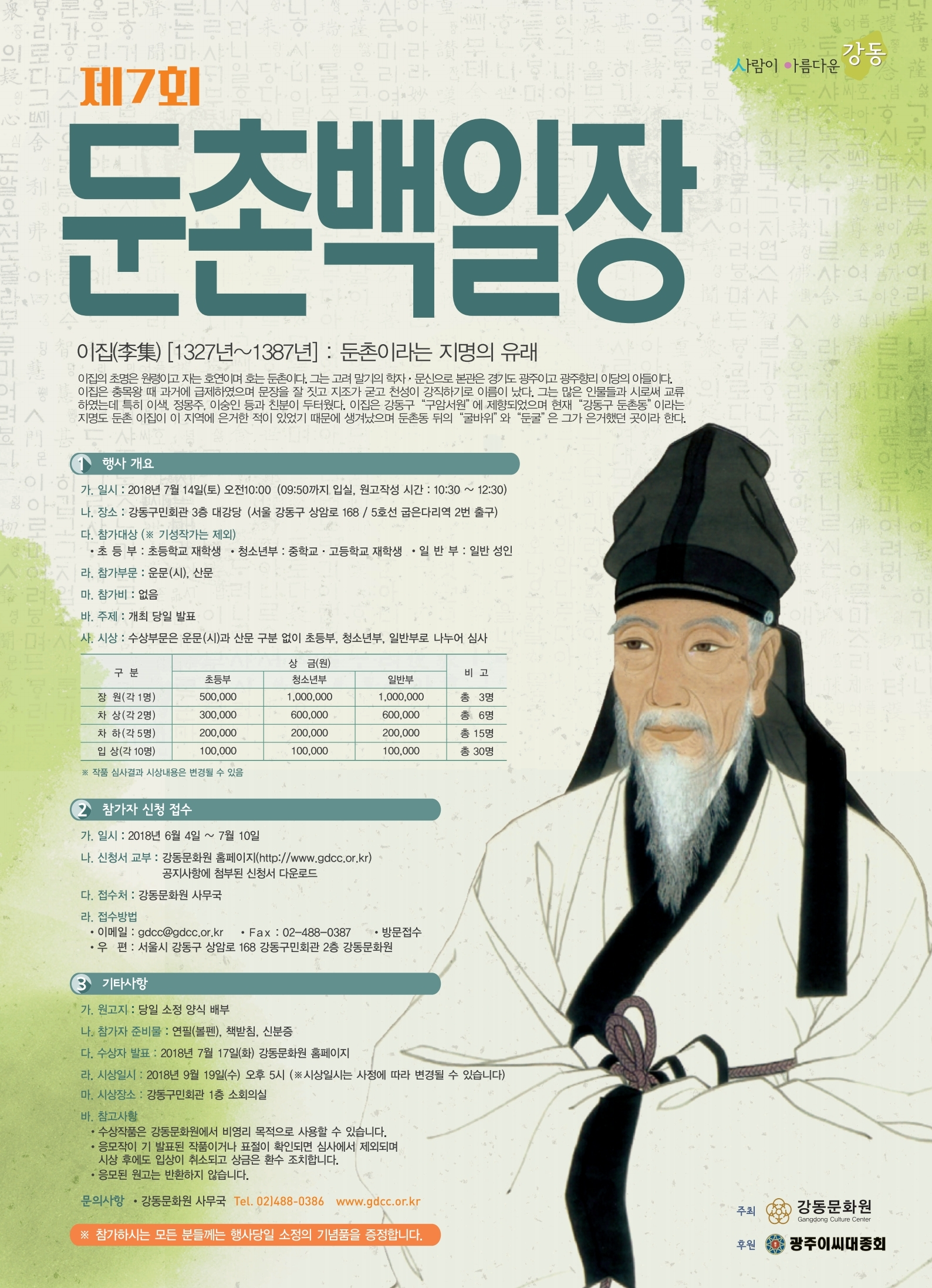 제7회 둔촌백일장 포스터(1).jpg