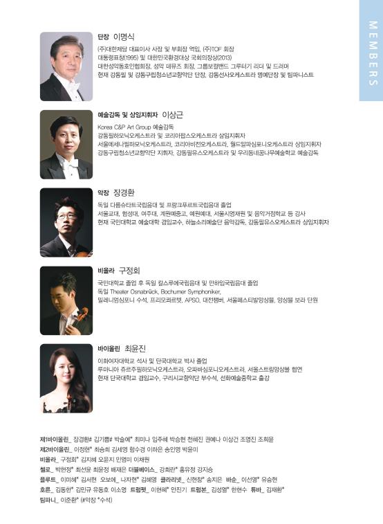 강동필하모닉오케스트라4.PNG
