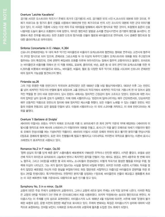 강동필하모닉오케스트라3.PNG
