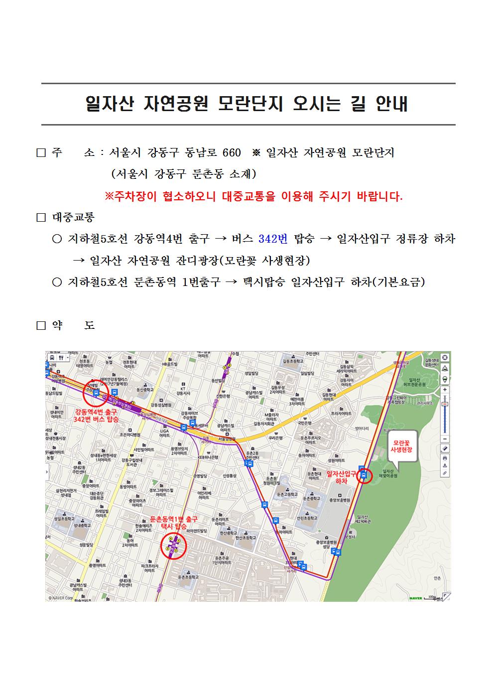 02_일자산 자연공원 모란단지 오시는 길.png