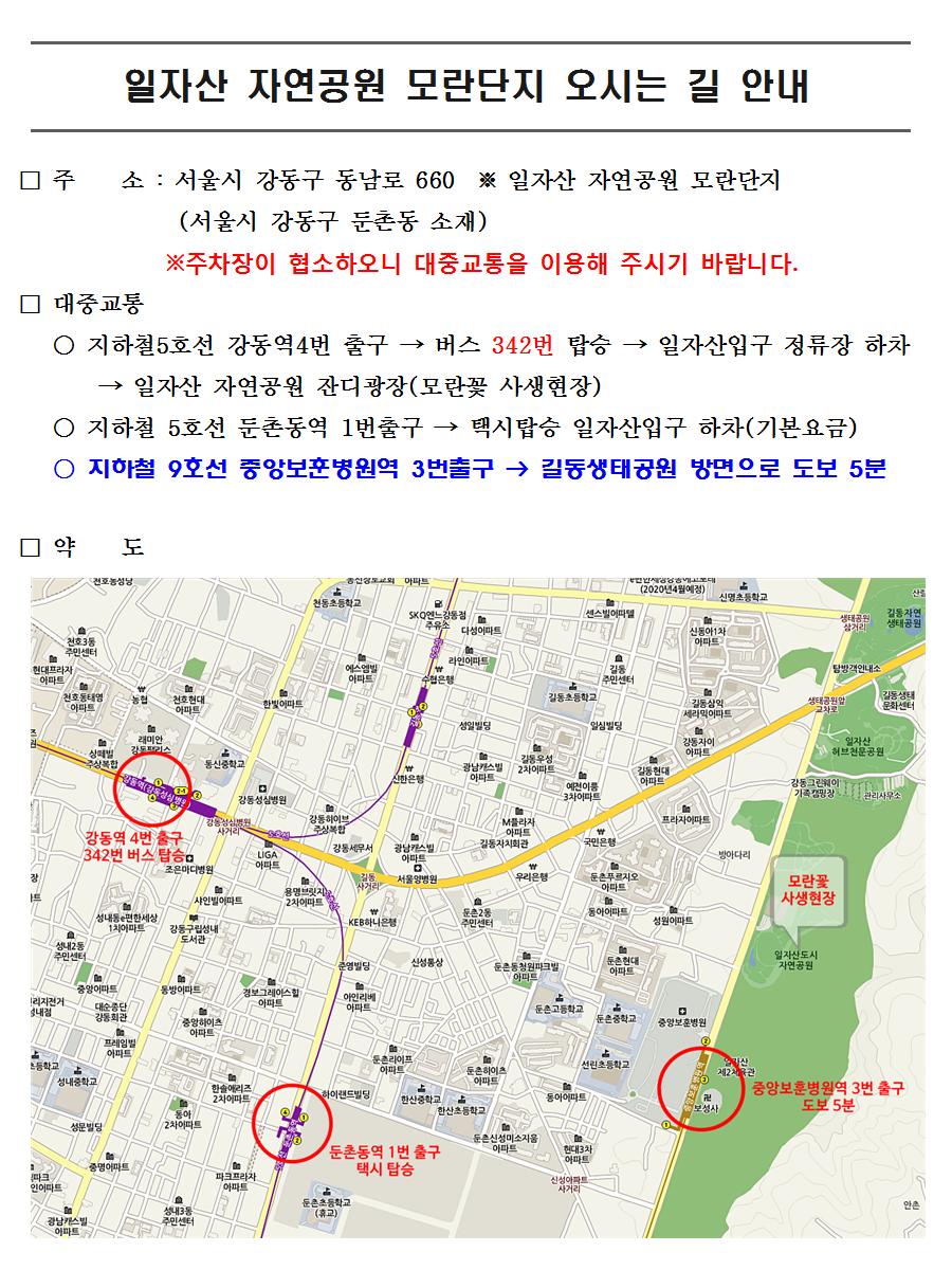 01_일자산 자연공원 모란단지 오시는 길(2019)(1).png