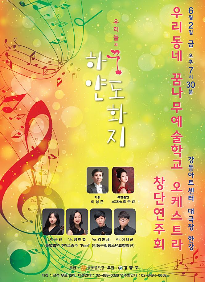 우동예오케스트라 창단연주회 포스터_4차(최종).png