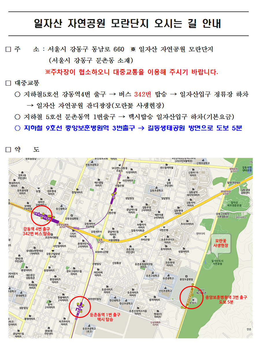01_일자산 자연공원 모란단지 오시는 길(2020)(1).png