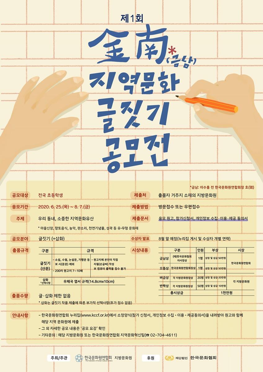1. 제1회 금남 지역문화 글짓기 공모전_포스터_수정.jpg