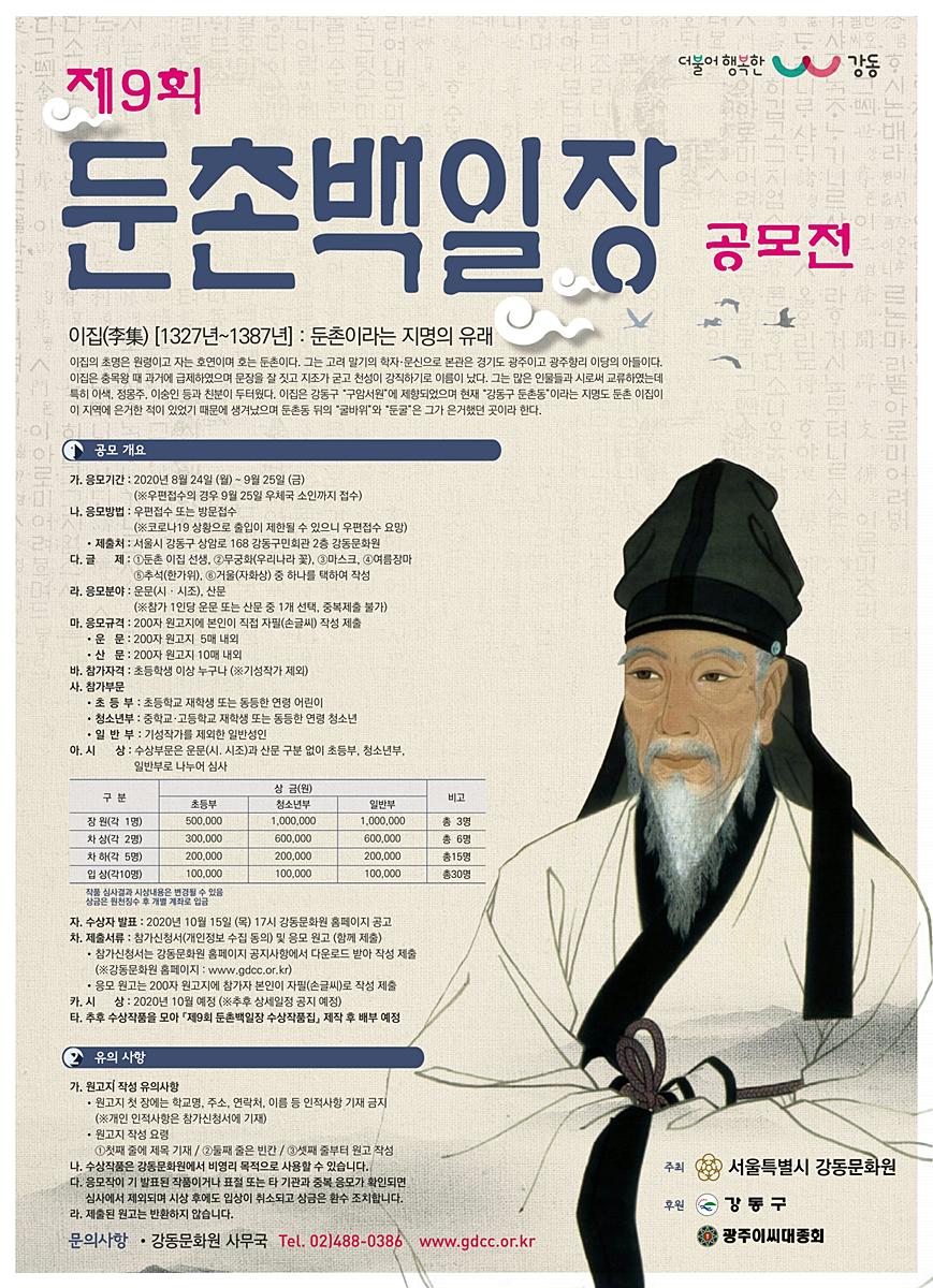 04_제9회 둔촌백일장 포스터_수정.png