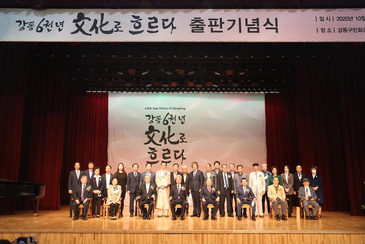 20201020(강동문화원 출판기념회)-2_수정.JPG