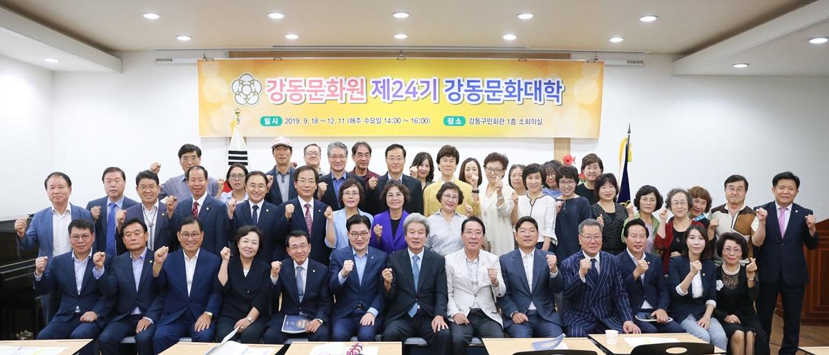 20190918(강동문화대학 제24기 개강식)-1_수정.JPG