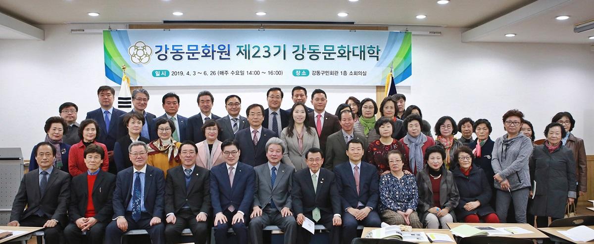 20190403(제23기 강동문화대학 개강식)-1_수정.JPG